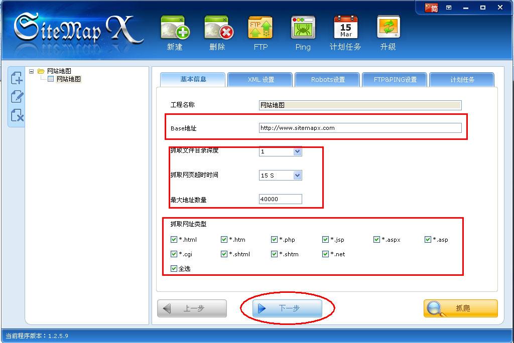 sitemapX界面