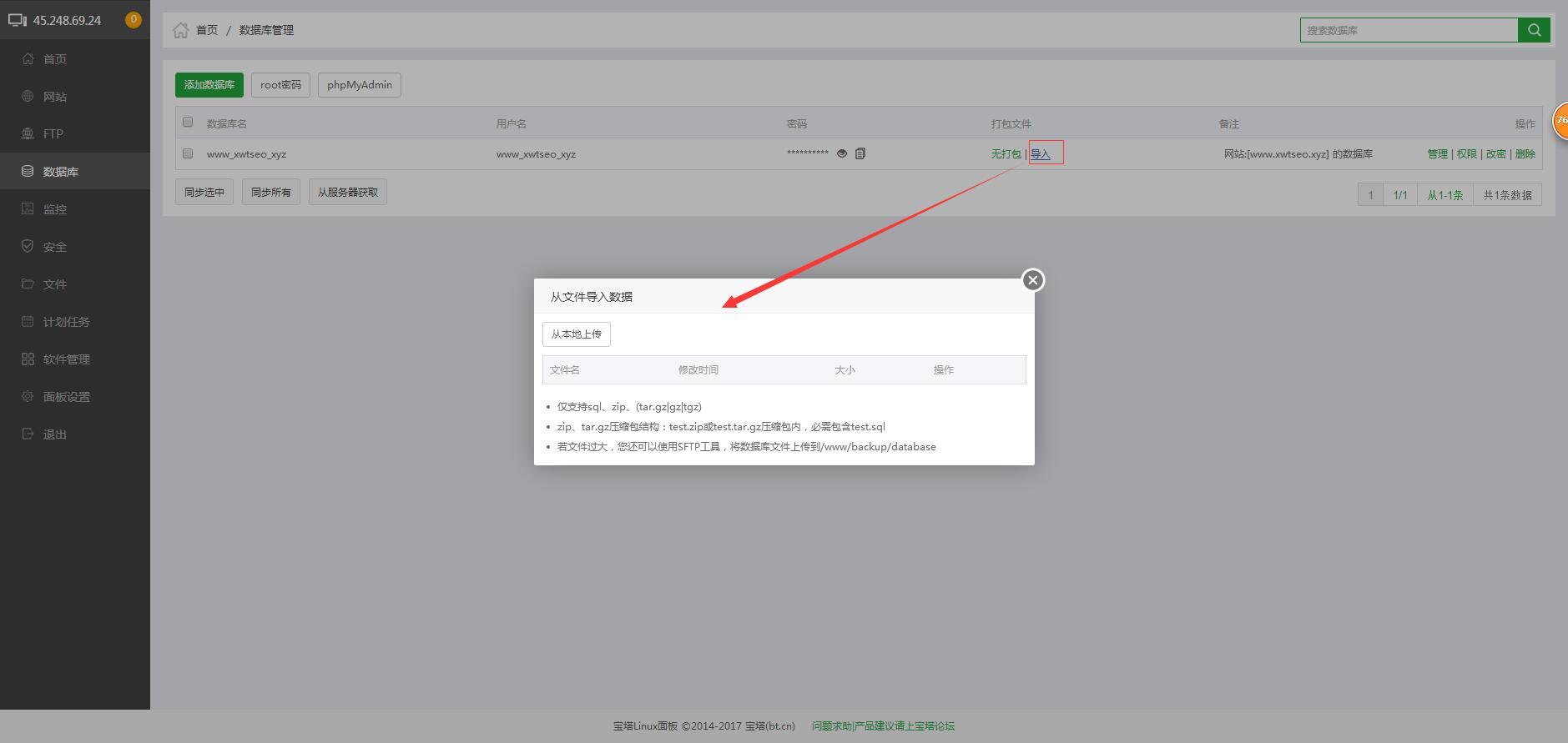 宝塔数据库管理界面