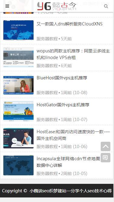 WordPress免费清新响应式博客/杂志/图片三合一主题Nana
