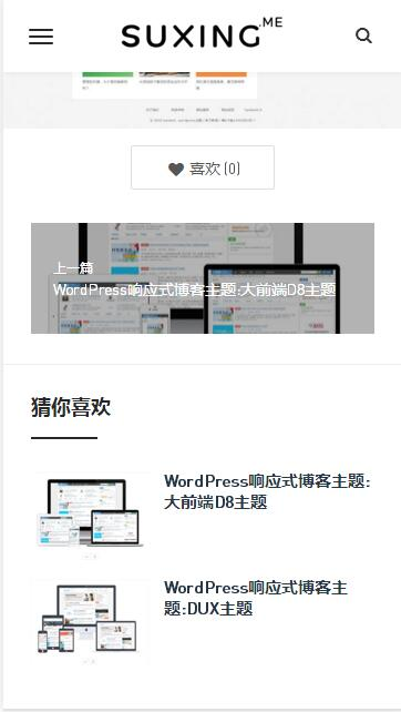 Grace7 主题自媒体极客新闻资讯博客类主题:手机端内容页相关预览