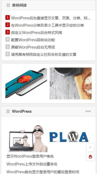 知更鸟免费 WordPress 响应式主题:Ality手机端首页预览