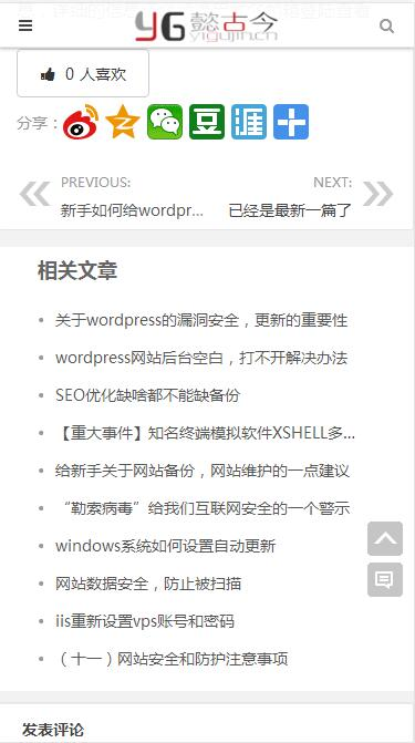 WordPress免费清新响应式博客/杂志/图片三合一主题Nana内容页相关推荐预览