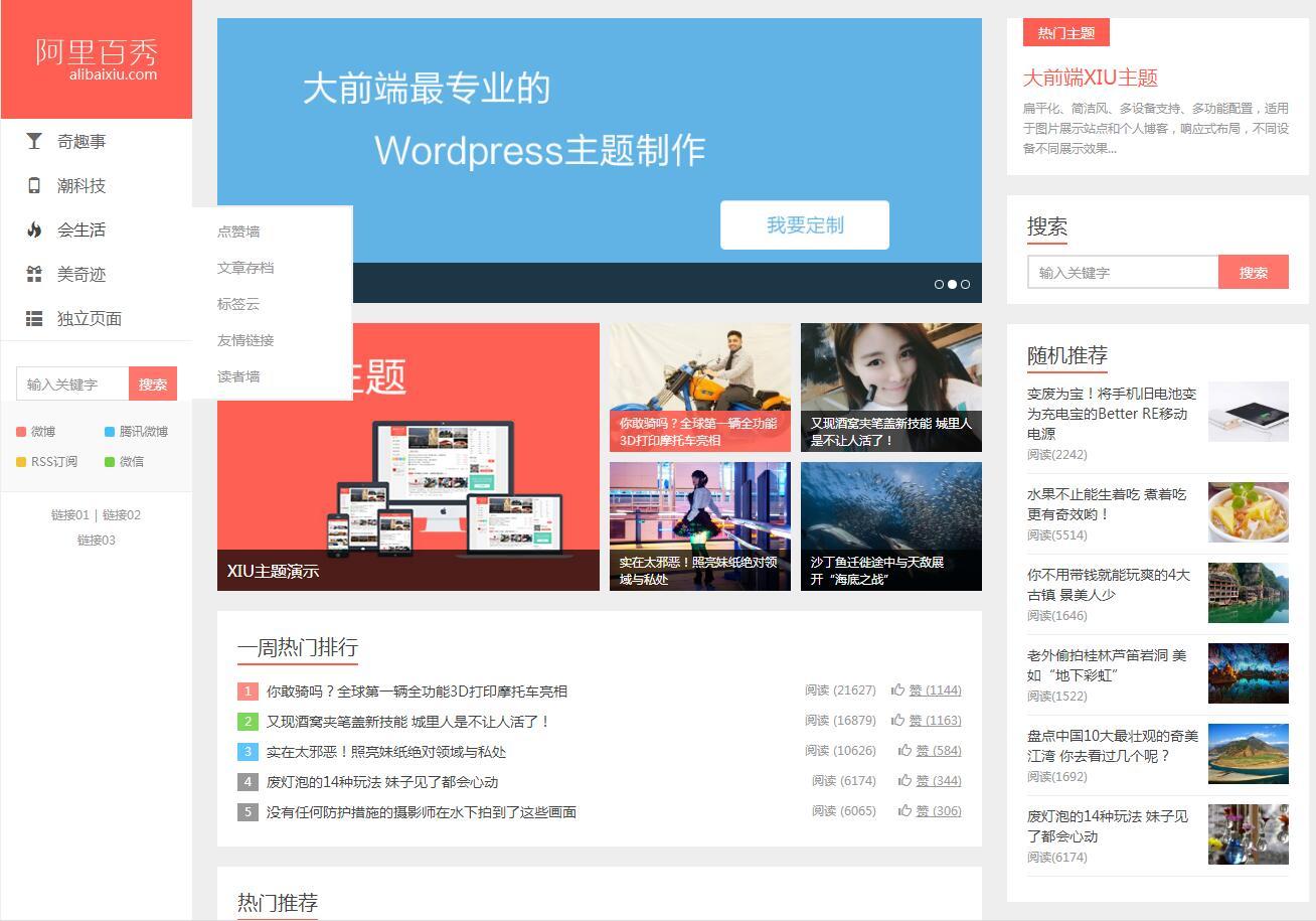 WordPress博客主题:XIU主题pc端首页预览: