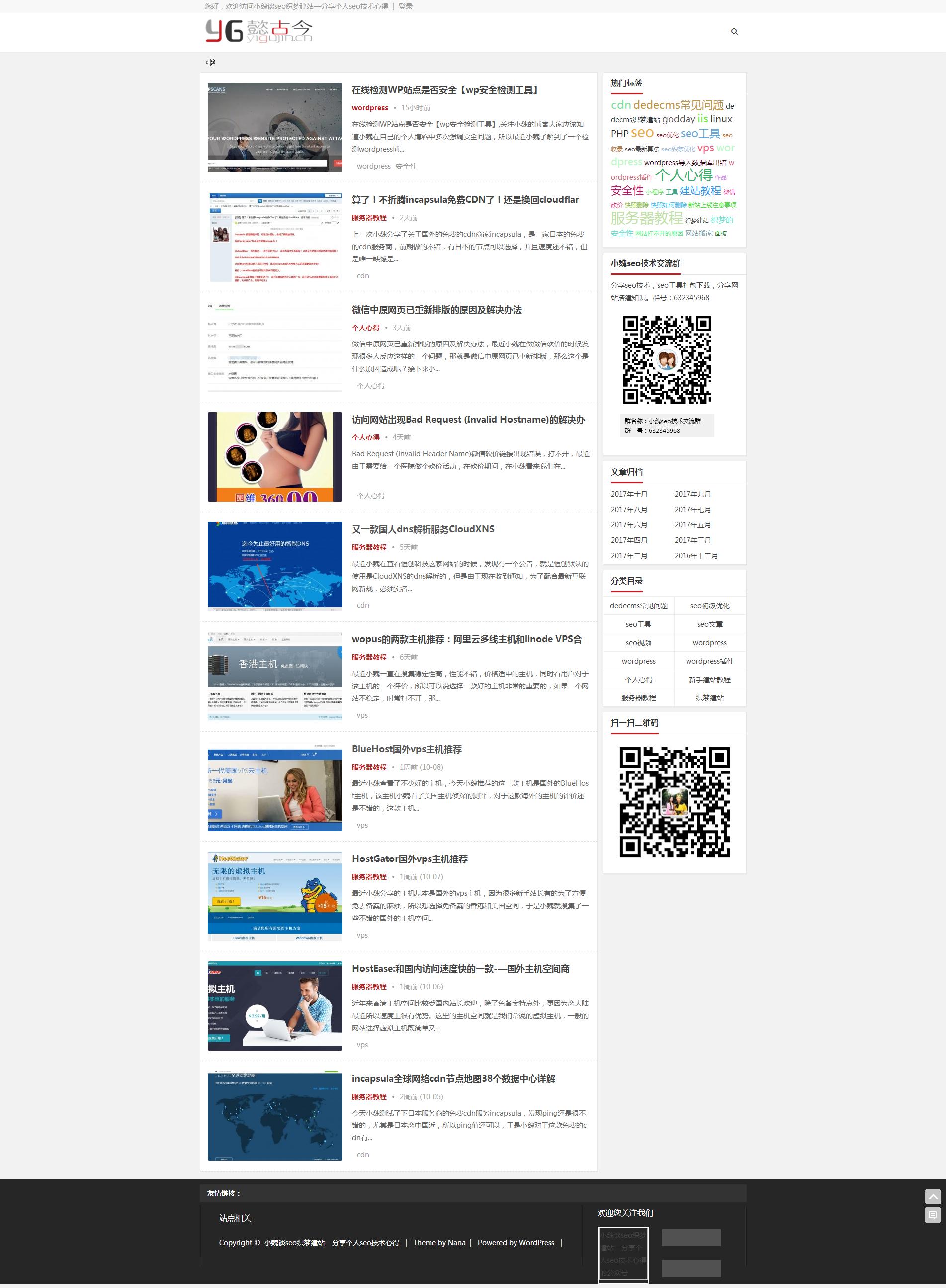 WordPress免费清新响应式博客/杂志/图片三合一主题Nana的pc端预览