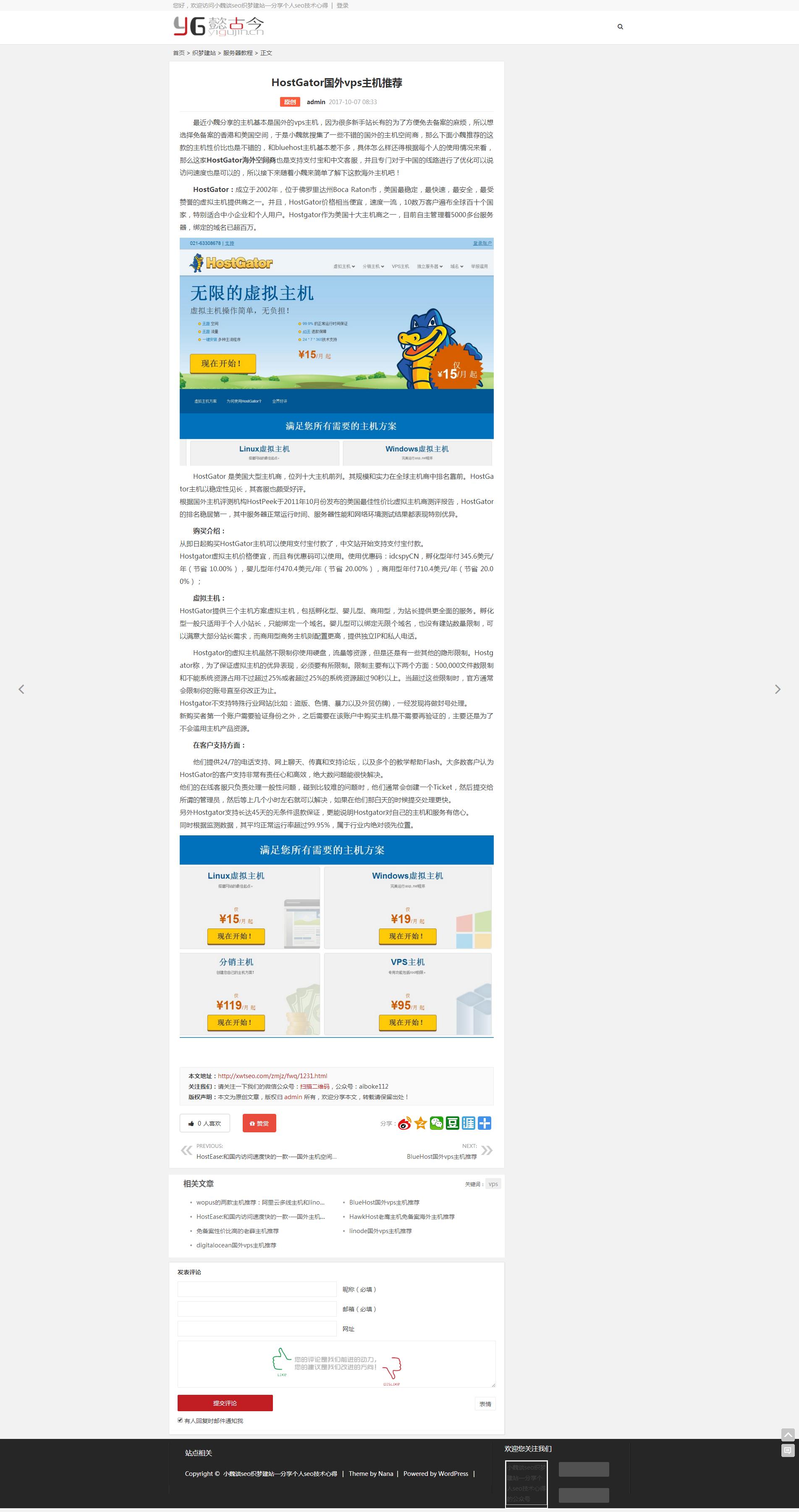 WordPress免费清新响应式博客/杂志/图片三合一主题Nana的pc端内容页预览