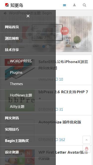 知更鸟免费 WordPress 响应式主题:Ality手机端导航栏预览