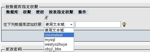 用phpMyadmin创建Mysql数据库及独立数据库帐号的图文教程