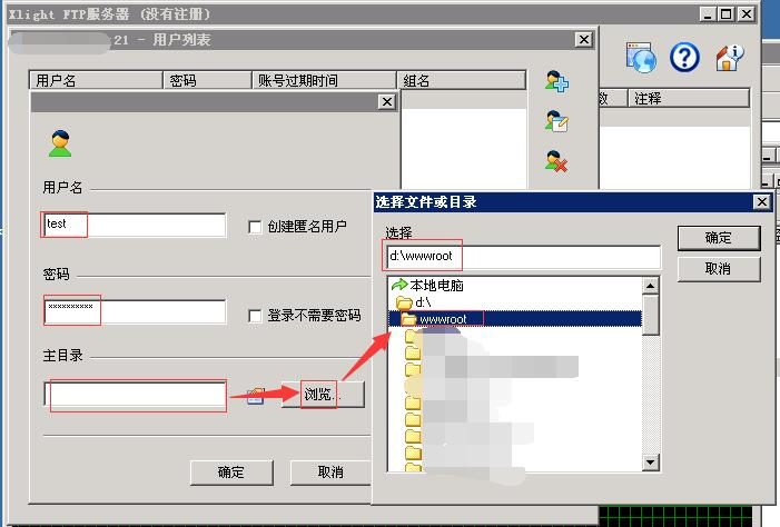 Xlight FTP Server服务器软件安装教程