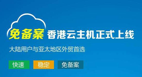 个人站长如何选择合适的香港主机