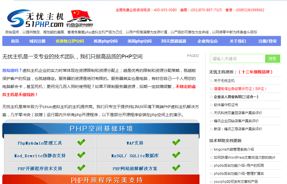 香港免备案主机无忧主机-访问速度堪比国内速度