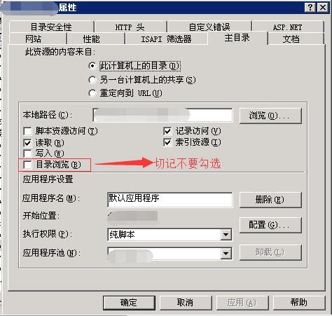 iis不要勾选目录-安全设置
