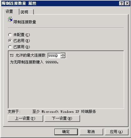 解决远程桌面服务器超出了最大允许连接数