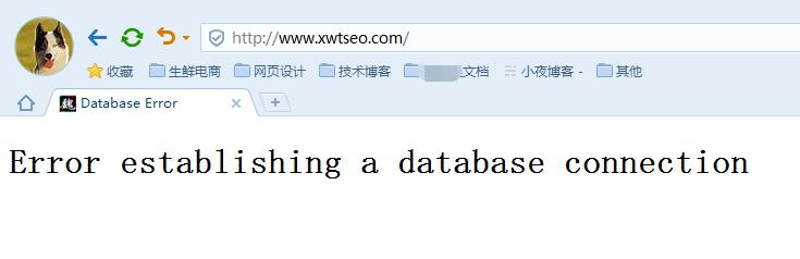来学主机博客搬家出现数据库连接不上