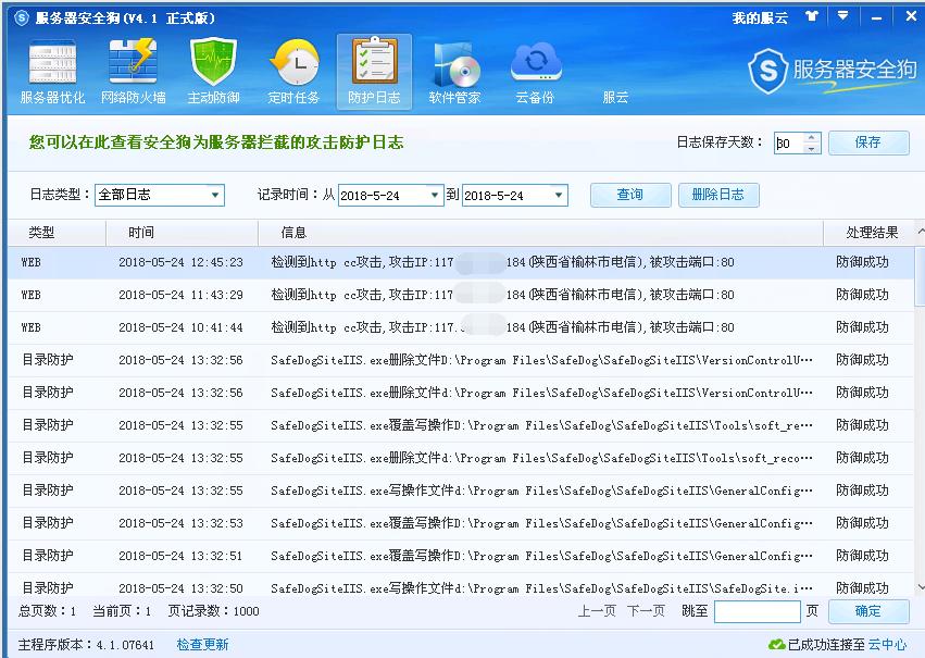 网站被服务器安全够误判cc攻击拦截导致网站打不开