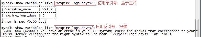 show variables like '%expire_logs_days%';(小魏在用这个命令单引号的时候没有报错,问题解决)