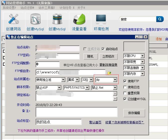 西部数码服务器建站助手如何设置伪静态