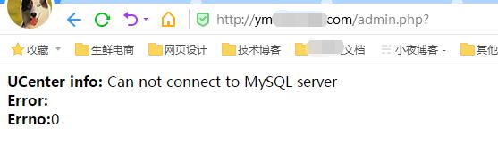 搬家discuz论坛出现UCenter info: Can not connect to MySQL server错误解决方法