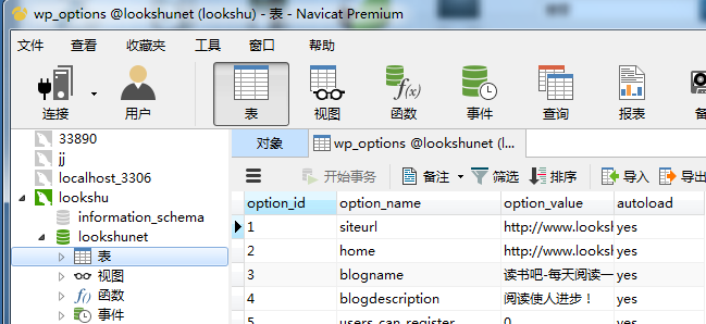 MySQL通过Navicat实现远程连接的过程