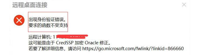 windows 7系统无法连接阿里云远程桌面解决办法!