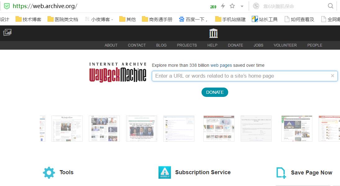 用Archive.org如何查询老域名历史存档
