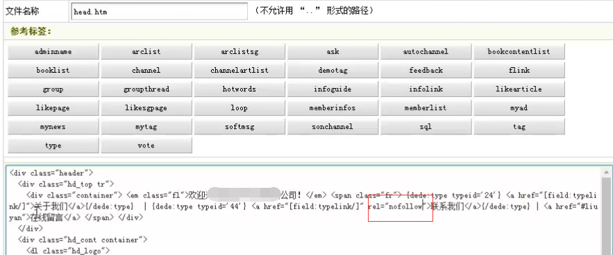 "seo中""nofollow""标签用法的详细解析"