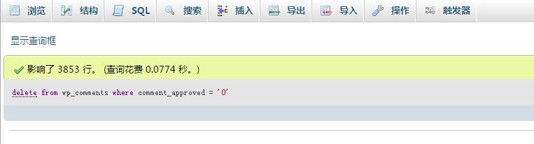 wordpress垃圾评论清除办法,快速批量删除
