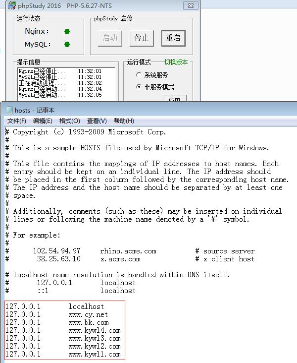 phpStudy hosts多站点配置详细教程