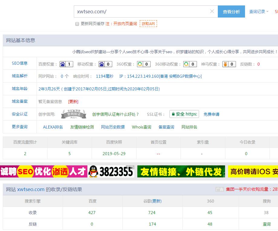 纪念小魏seo博客网站达到权重1了