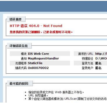 出现HTTP 错误 404.0 – Not Found 您要找的资源已被删除、已更名或暂时不可用