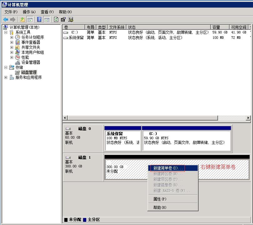 新购买windows服务器 挂载硬盘的方法