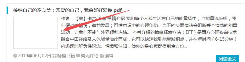 更换wordpress域名,网站图片缩略图不显示的解决方法